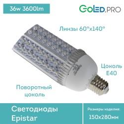 Светодиодная уличная лампа GoLED Street E40-36w, цоколь Е27, Е40