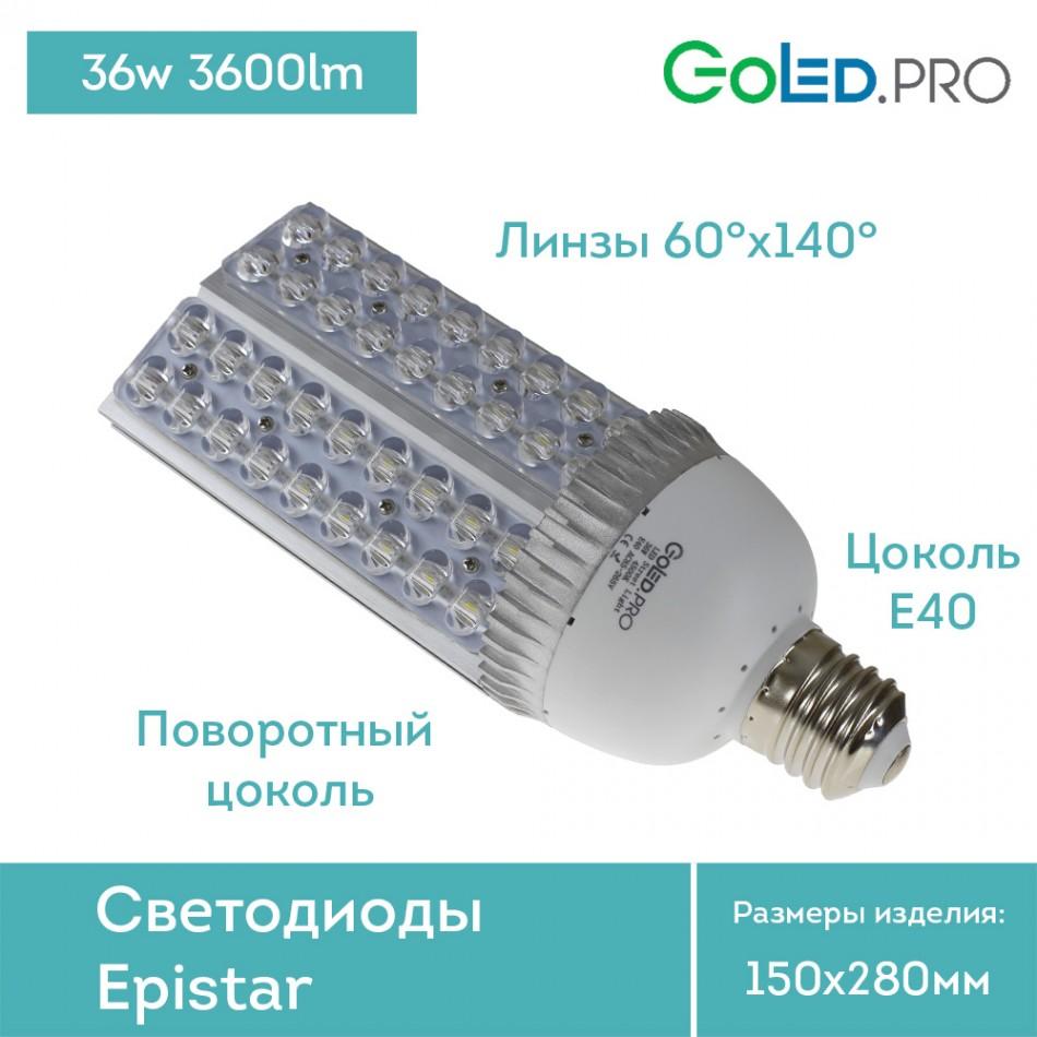 Купить светодиодный уличный прожектор ip65 в России