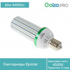 Мощная светодиодная лампа GoLED E40-60w, цоколь Е27, Е40
