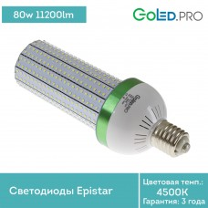 Мощная светодиодная лампа GoLED E40-80w, цоколь Е27, Е40