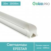 Светодиодный светильник GoLED GL-18