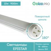 Светодиодная лампа Т8 600 мм GoLED T8-9AL, цоколь G13