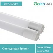 Светодиодная лампа Т8 1200 мм GoLED T8-18, цоколь G13