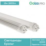 Светодиодная лампа  Т8 1200 мм GoLED T8-18ALS, цоколь G13