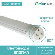 Светодиодная лампа Т8 1200 мм GoLED T8-18AL, цоколь G13