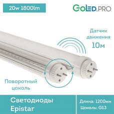 Светодиодная лампа  Т8 1200мм GoLED T8-18ALS, цоколь G13