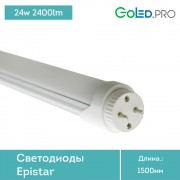 Светодиодная лампа Т8 1500 мм GoLED T8-24AL, цоколь G13