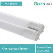 Светодиодная лампа Т8 600 мм GoLED T8-9 Бюджет, цоколь G13