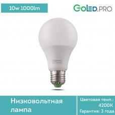 Низковольтная светодиодная лампочка GoLED E27-10w (24-48v)