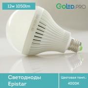 Светодиодная лампочка GoLED E27-12W, цоколь Е27