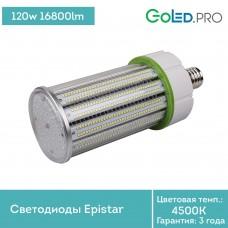 Мощная светодиодная лампа GoLED E40-120w, цоколь Е27, Е40, IP54(защищенная)