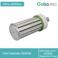 Мощная светодиодная лампа GoLED E40-150w, цоколь Е27, Е40, IP54(защищенная)