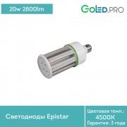 Мощная светодиодная лампа GoLED E27-20w, цоколь Е27, Е40, IP64(защищенная)