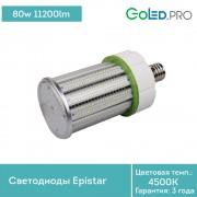Мощная светодиодная лампа GoLED E40-80w, цоколь Е27, Е40, IP54(защищенная)