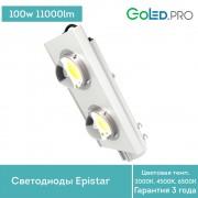 Светодиодный светильник ПромЛед Магистраль v2.0-100 ЭКО