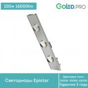 Светодиодный светильник ПромЛед Магистраль v2.0-150 ЭКО